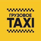 Такси грузовое по г хабаровску