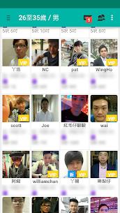 My Cup of Tea 香港約會 /香港交友Dating 4