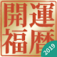 開運福暦カレンダー 2019