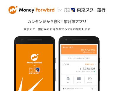 マネーフォワード for 東京スター銀行 - náhled
