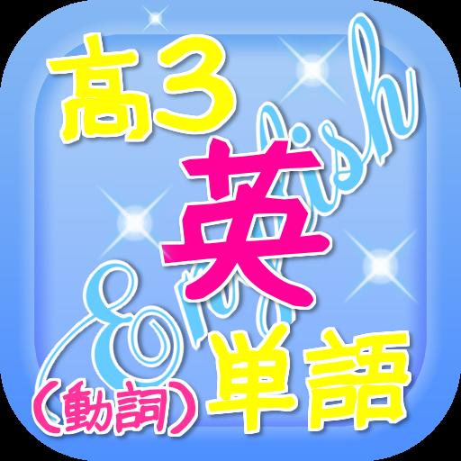 教育の高校3年 英単語暗記クイズ(動詞編) LOGO-記事Game