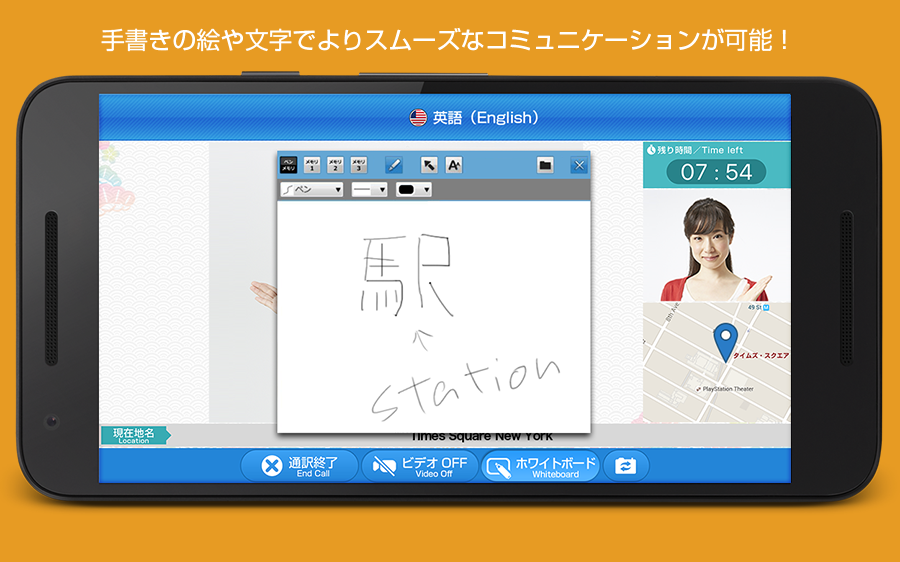 J-TALK- screenshot