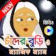 Chander Buri Magic Man – চাঁদের বুড়ি ম্যাজিক ম্যান Download on Windows