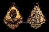 เหรียญหลวงปู่เพิ่ม วัดกลางบางแก้ว รุ่น 13 (เหรียญโชคดี) เนื้อทองแดงผิวไฟ ปี 2522