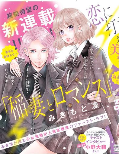 Inazuma to Romance