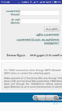 TNEB BILL Online Payment (Tamil) APK Latest Version Download - Free
