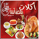 اكلات رمضان اطباق رمضانية icon