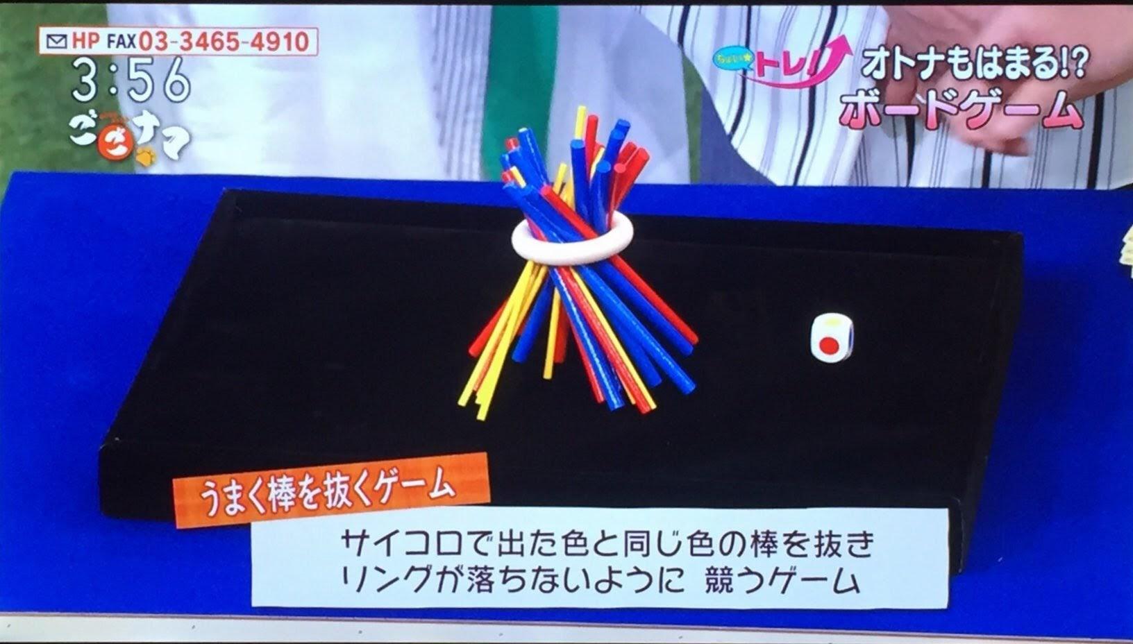 NHK『ごごナマ』でボードゲーム特集