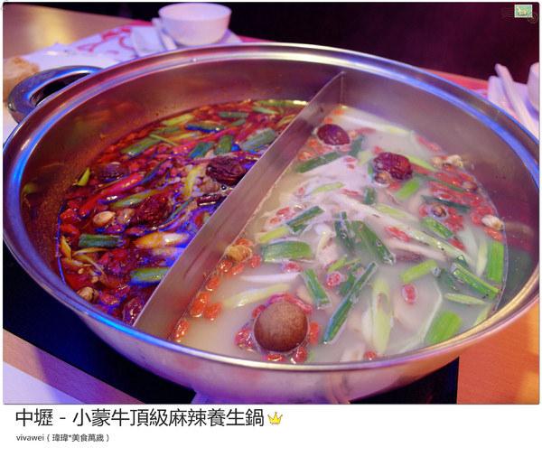 小蒙牛頂級麻辣養生火鍋吃到飽Hotpot-中壢店