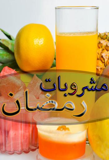 مشروبات رمضان