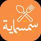 Simsimaya Kitchen - مطبخ سمسماية apk