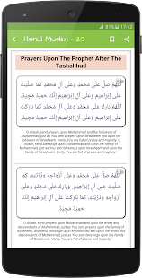 Hisnul Muslim- screenshot thumbnail