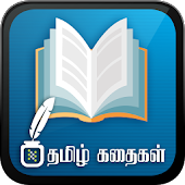 Tamil Stories - Kathaigal