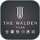 Download The Walden Yilan 宜蘭悅川酒店 For PC Windows and Mac 1.30.3