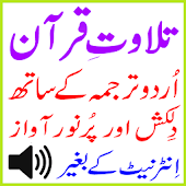 Al Quran Tilawat With Urdu Mp3