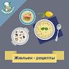 Жюльен – лучшие рецепты с фото APK