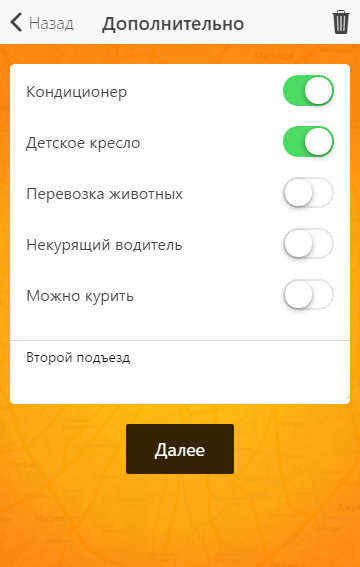 Приложения по заказу такси