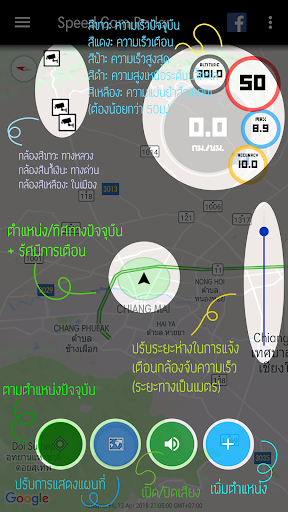 Speed Camera Radar in Thailand 0.99.70 screenshots 2