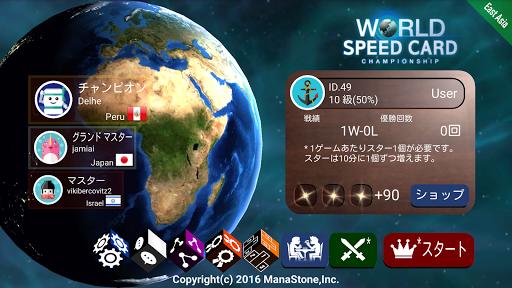 世界スピードカード選手権
