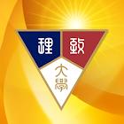 致理科技大學行動圖書館 icon