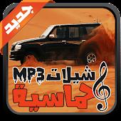 شيلات حماسيه mp3