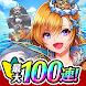 戦の海賊ー海賊船ゲーム×簡単戦略シュミレーションゲームー - Androidアプリ