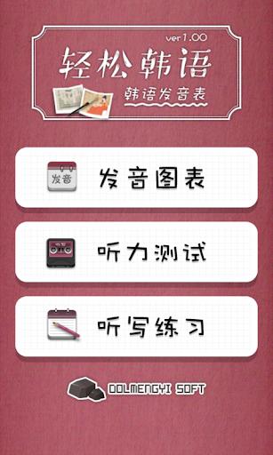 輕鬆韓語發音表