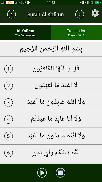 4 Qul Surah of Quran With English/Urdu Translation
