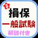損保一般試験の無料学習アプリ - Androidアプリ