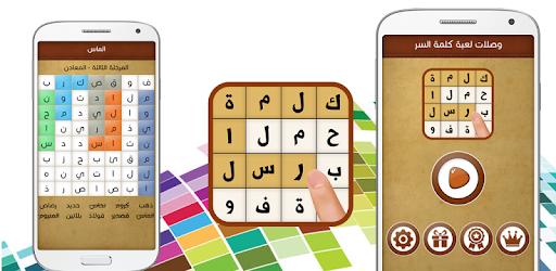 لعبة كلمة السر وصلات Apps On Google Play