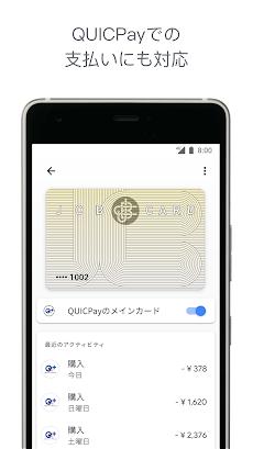 Google Pay - 支払いもポイントもこれ1つで。のおすすめ画像2
