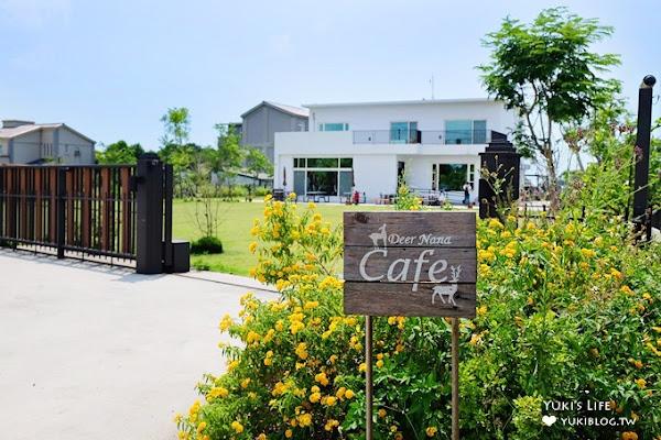 新竹新豐大草皮餐廳【Deer Nana Cafe】適合親子吹泡泡×手作甜點咖啡下午茶(寵物友善餐廳)