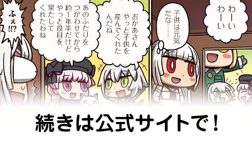 漫画でわかる_81話