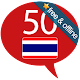 Learn Thai - 50 languages Download for PC Windows 10/8/7