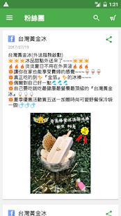 台灣黃金冰-國王級的頂級冰棒 - náhled