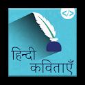 Famous Hindi Poems (कविताएँ) icon