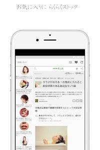 NAVERまとめリーダー screenshot 2