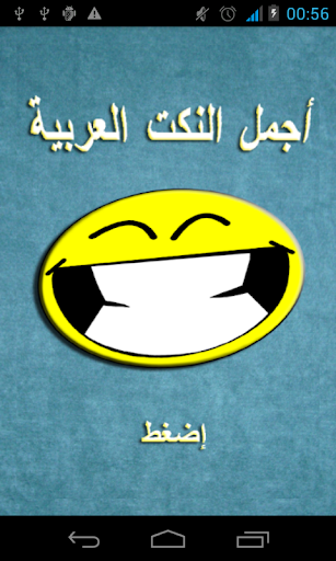 أجمل النكت العربية