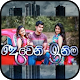 දෙවෙනි ඉනිම.. | Deweni Inima - Sinhala Teledrama for PC-Windows 7,8,10 and Mac