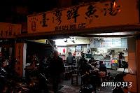 台灣鮮魚湯