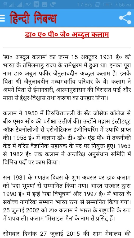 Essay on rashtrabhasha ka mahatva in hindi