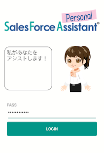 Sales Force Assistant Personal- screenshot thumbnail