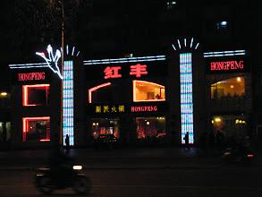 Photo: A stylish hotpot restaurant along Qiqihar main road QRRS section, Hongfeng Hotpot Restaurant. 齐齐哈尔城东入口中国北车齐车公司路段干道旁的红丰火锅饭店。
