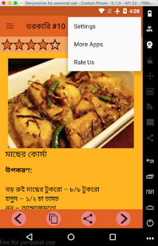 Download bangladeshi food recipe apk latest version bangladeshi food recipe poster forumfinder Image collections