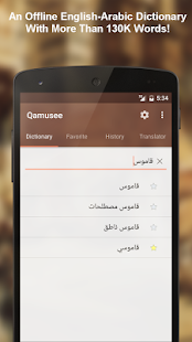 Arabic - English dictionary- screenshot thumbnail