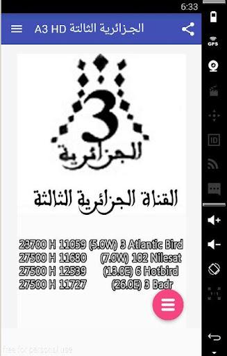 قناة الجزائر الثالثة A3 HD