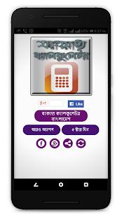 যাকাত ক্যালকুলেটর বাংলাদেশ - Zakat calculator BD - náhled