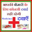 All Medicine Knowledge icon