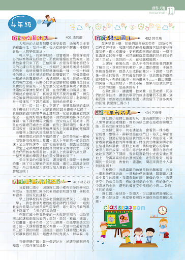第14期校刊