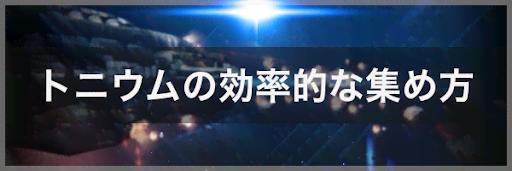 【アストロキングス】トニウムの効率的な集め方